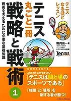 テニス丸ごと一冊 戦略と戦術〈1〉戦術を考えるために必要な基礎知識 (Tennis Magazine extra)