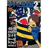 ゲゲゲの鬼太郎 70's2 ゲゲゲの鬼太郎 1971[第2シリーズ] [DVD]