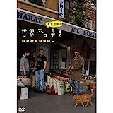 岩合光昭の世界ネコ歩き イスタンブール DVD【NHKスクエア限定商品】