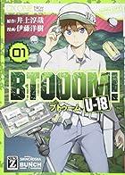 BTOOOM! U-18 第01巻