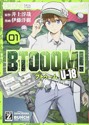 [画像:BTOOOM! U-18 1 (BUNCH COMICS)]
