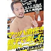 """桜井""""マッハ""""速人の親子で楽しむ格闘技 [DVD]"""
