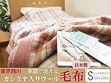 【東京西川】日本製/洗えるカシミヤ入りウール毛布/シングルサイズ (P(ピンク))