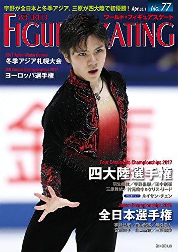 ワールド・フィギュアスケート 77