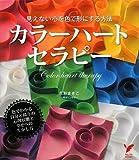 カラーハート・セラピー (セレクトBOOKS)