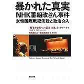 暴かれた真実NHK番組改ざん事件―女性国際戦犯法廷と政治介入