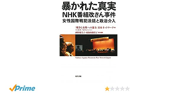 暴かれた真実NHK番組改ざん事件―...
