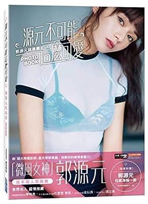 郭源元 写真集 『源元不可能這麼可愛 郭源元寫真書 台湾版』