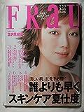 FRaU (フラウ) 2000年 4月25日号 No.213 [雑誌]