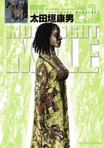 MOONLIGHT MILE 21 (ビッグコミックス)