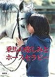 乗馬の楽しみとホースセラピー (畜産の研究別冊 馬の活用)