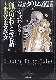 まんがグリム童話 猟奇おとぎ話 世界の鬼女・妖女 / 安武 わたる のシリーズ情報を見る