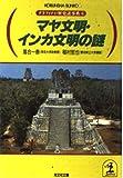 マヤ文明・インカ文明の謎 (光文社文庫―グラフィティ・歴史謎事典)