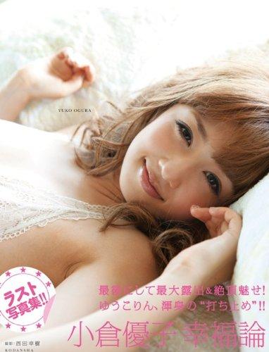 小倉優子グラビア卒業の写真集「幸福論」