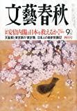 文藝春秋 2013年 04月号 [雑誌]