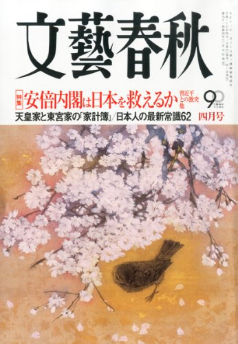 文藝春秋 2013年 04月号 [雑誌]の詳細を見る
