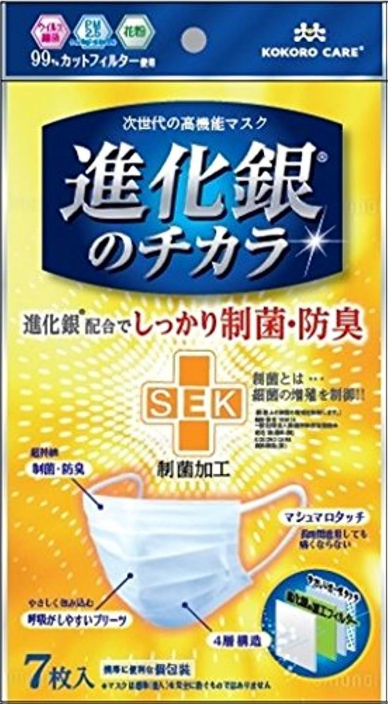 チューインガムコンテンポラリーマントル進化銀マスク(7枚入り個包装)×2個セット