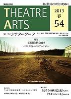 シアターアーツ 54(2013春)―第三次 特集:ベスト舞台・ベストアーティスト