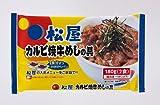 カルビ焼牛めしの具(10食入)【冷凍】
