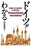 ドイツがわかる─歴史的・文化的背景から読み解く