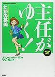 主任がゆく!  (2) (ぶんか社コミックス)