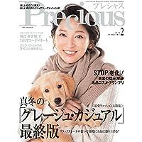 Precious(プレシャス) 2018年 02 月号 [雑誌]