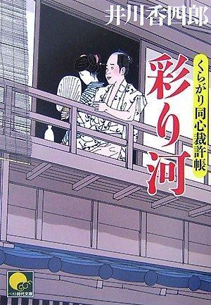 彩り河 くらがり同心裁許帳10 [ベスト時代文庫]