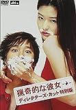 猟奇的な彼女 ディレクターズ・カット特別版[DVD]