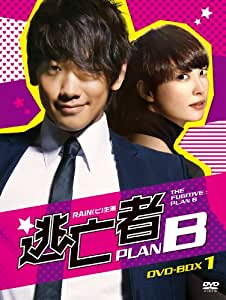 逃亡者 PLAN B DVD-BOX-1