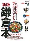 新版鎌倉本 (エイムック 3477)