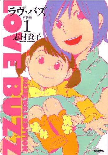 ラヴ・バズ 新装版 1 (ビームコミックス)の詳細を見る