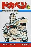 ドカベン (47) (少年チャンピオン・コミックス)