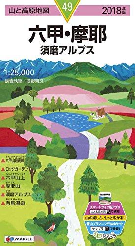 山と高原地図 六甲・摩耶 須磨アルプス