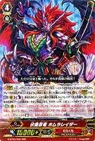 カードファイト!! ヴァンガードG 伏魔忍竜 ホムラレイダー(RRR) / 覇道竜星(G-BT03)シングルカード