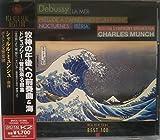 牧神の午後への前奏曲、海 ~ドビュッシー : 管弦楽名曲集
