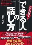 「できる人の話し方」箱田 忠昭