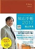 ビジネスと生活を100%楽しめる! 陰山手帳2017 4月始まり版(茶)