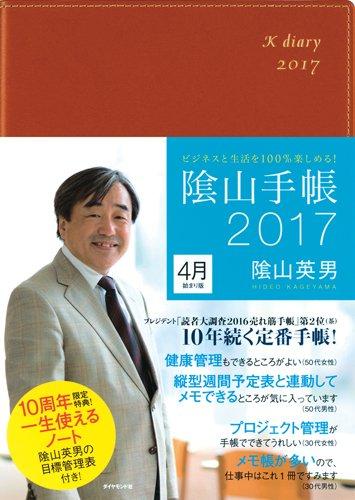 ビジネスと生活を100%楽しめる! 陰山手帳2017 4月始まり版(茶)の詳細を見る