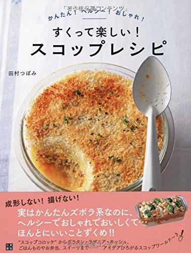 すくって楽しい! スコップレシピ