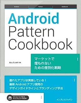 [あんざいゆき]のAndroid Pattern Cookbook マーケットで埋もれないための差別化戦略