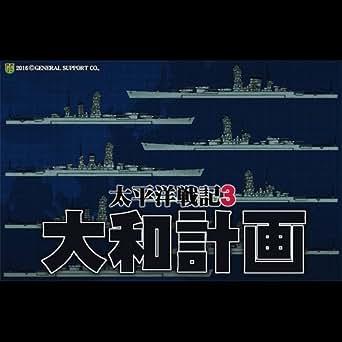 太平洋戦記3 大和計画 [ダウンロード]