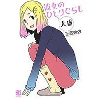 彼女のひとりぐらし 大盛 (バーズコミックス スペシャル)