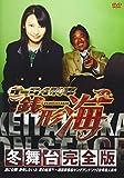 ケータイ刑事 銭形海 冬舞台完全版 ついに公開!後悔しないよ!死の航海!~超豪華客船...[DVD]