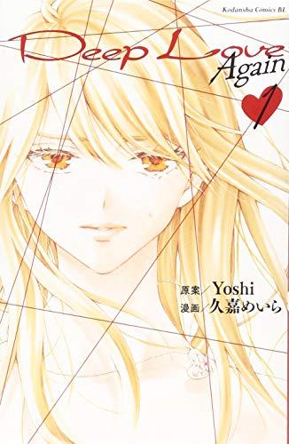 Deep Love Again(1) (BE LOVE KC)