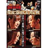 近代麻雀プレゼンツ 麻雀最強戦2011 女流代表決定戦