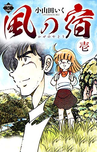 風の宿 1 (エンペラーズコミックス)