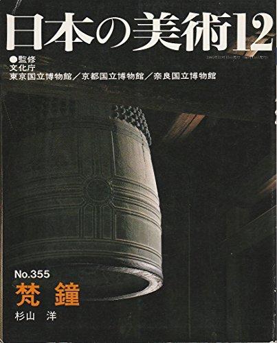 日本の美術 第355号 梵鐘