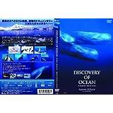 ディスカバリー・オブ・オーシャン マッコウクジラ [DVD]