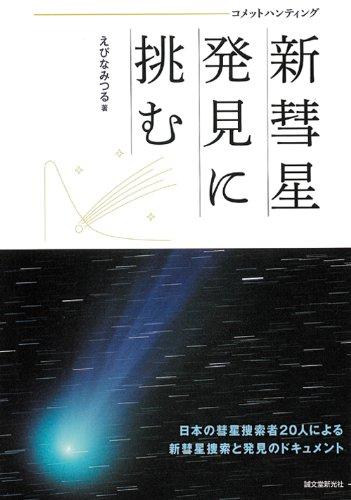 コメットハンティング 新彗星発見に挑む