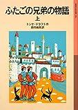 ふたごの兄弟の物語〈上〉 (岩波少年文庫)